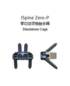 ISpine Zero 零切迹颈椎融合器
