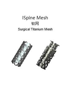 ISpine Mesh 钛网